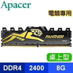 Apacer 宇瞻 PANTHER 黑豹 DDR4 2400 8G 桌上型電競記憶體~金~