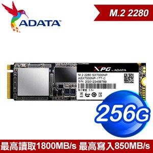 ADATA 威剛 XPG SX7000 256G M.2 2280 PCIe SSD固態硬碟
