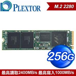 Plextor 浦科特 M8SeGN 256G M.2 2280 SSD固態硬碟