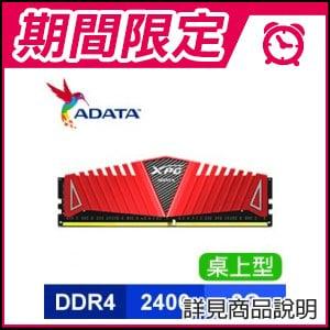 ADATA 威剛 XPG Z1 DDR4 2400 8G 記憶體 ~送16G 隨身碟