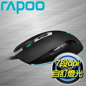 RAPOO 雷柏 VPRO V210 全彩RGB 電競光學遊戲滑鼠《黑》