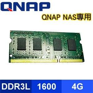 QNAP 威聯通 RAM-4GDR3L-SO-1600 記憶體
