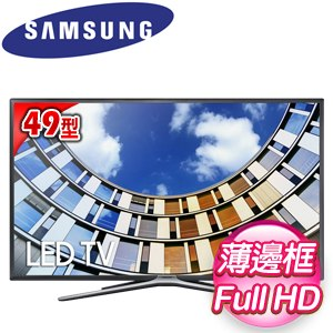 SAMSUNG三星 49吋 SMART FHD平面LED液晶電視(UA49M5500AWXZW)