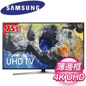 SAMSUNG三星 75吋 UHD平面LED液晶電視 UA75MU6100WXZW