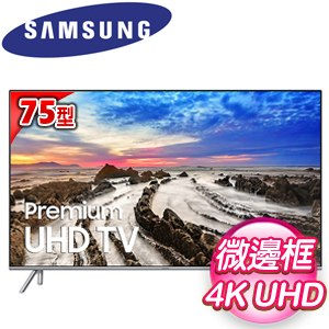 SAMSUNG三星 75吋 尊榮UHD平面LED液晶電視(UA75MU7000WXZW)