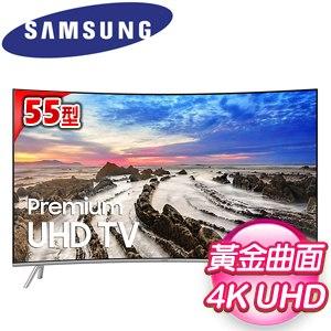 SAMSUNG三星 55吋 尊榮UHD曲面LED液晶電視(UA55MU8000WXZW)
