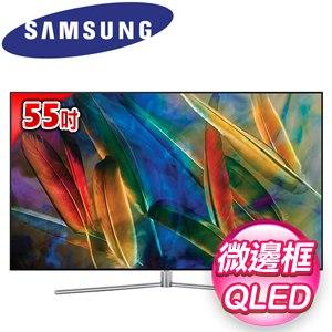 SAMSUNG三星 55吋 UHD QLED量子電視(QA55Q7FAMWXZW)
