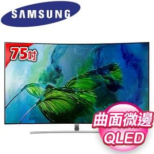 SAMSUNG三星 75吋 UHD QLED量子曲面電視(QA75Q8CAMWXZW)