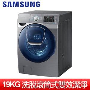 SAMSUNG三星 19KG AddWash潔徑門洗脫滾筒洗衣機(WF19J9800KP/TW)