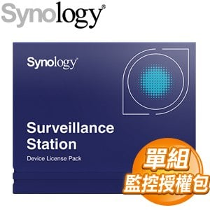 Synology 群暉 Surveillance License1 監控裝置授權