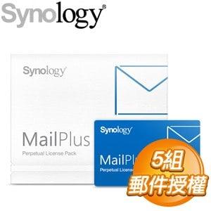Synology 群暉 MailPlus License Pack單機永久授權 (5組帳號版)