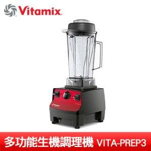 美國Vita-Mix 多功能生機調理機(VITA-PREP3)-紅