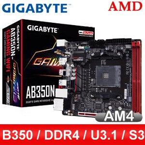 Gigabyte 技嘉 AB350N-GAMING WIFI AM4主機板《原廠註冊五年保固》