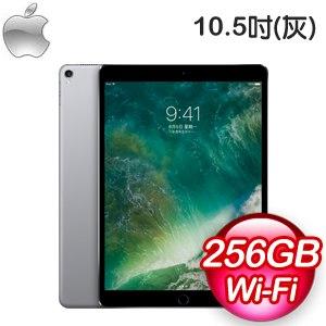 Apple iPad Pro 10.5吋 256GB Wi-Fi 平板電腦 (MPDY2TA/A)《灰》
