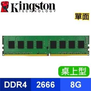 Kingston 金士頓 DDR4-2666 8G 單面 桌上型記憶體(KVR26N19S8/8)