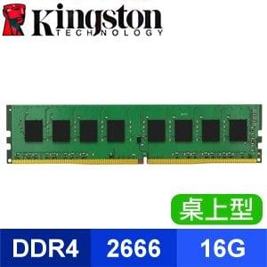 Kingston 金士頓 DDR4~2666 16G 桌上型記憶體 KVR26N19D8