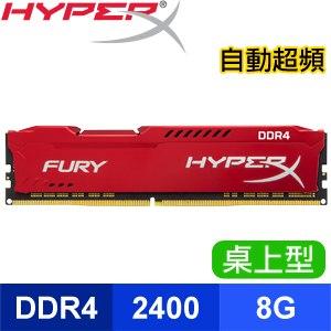 HyperX FURY DDR4-2400 8G 桌上型記憶體《紅》(HX424C15FR2/8)