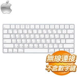 Apple Magic Keyboard-繁體中文《倉頡及注音》(MQ5L2TA/A)