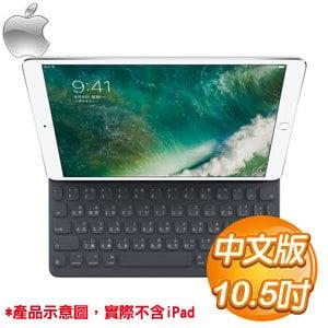 Apple Smart Keyboard for 10.5 iPad Pro《中文版》(MPTL2TA/A)