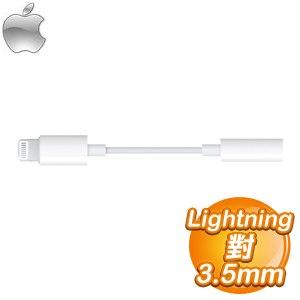 Apple Lightning 對3.5公釐耳機插孔轉接器  MMX62FE A