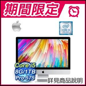 Apple iMac MNEA2TA/A 27吋 桌上型電腦 ★送觸控板