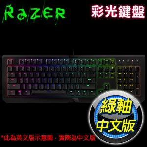 Razer 雷蛇 Blackwidow X Chroma 黑寡婦 終極版 綠軸 機械式鍵盤《中文版》RZ03-01761