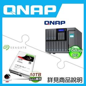 組合》 QNAP TS-1635-8G NAS + 希捷 那嘶狼 10TB NAS碟 * 4