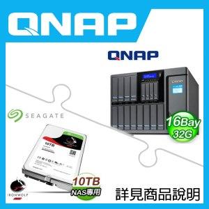 組合》 QNAP TS-1685-D1521-32G-550W NAS + 希捷 那嘶狼 10TB NAS碟 * 4