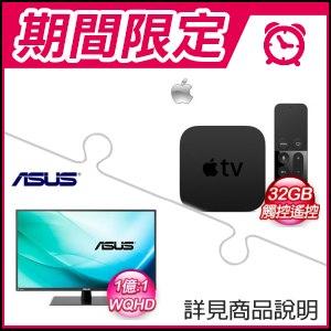 Apple TV 32G+華碩 31.5型液晶螢幕 ★送 HDMI線(1.5M)