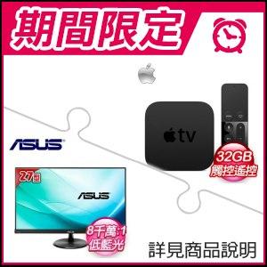 Apple TV 32G+華碩 27型液晶螢幕 ★送HDMI線(1.5M)