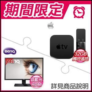 Apple TV 32G+BenQ 28型液晶螢幕 ★送HDMI線(1.5M)
