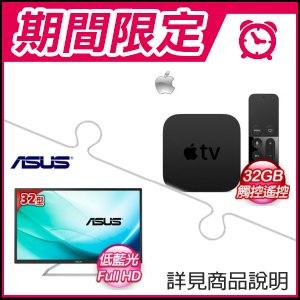 Apple TV 32G+華碩 31.5型 液晶螢幕★送HDMI線(1.5M)