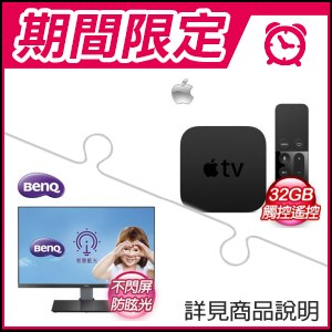 Apple TV 32G+BenQ 27型 液晶螢幕 ★送HDMI線(1.5M)