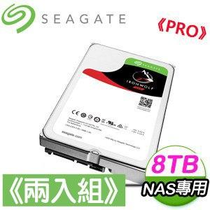 Seagate 希捷 那嘶狼Pro 8TB NAS專用硬碟《兩入組》