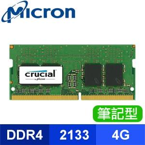 ☆搭機價★ Micron 美光 Crucial NB DDR4 2133 4G 筆記型記憶體