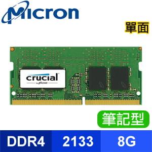 ☆搭機價★ Micron 美光 Crucial NB DDR4 2133 8G 筆記型記憶體