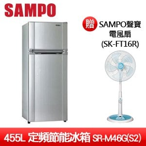 ㊣促㊣SAMPO聲寶 455L定頻節能冰箱SR-M46G(S2)(璀璨銀) 贈SAMPO聲寶電風扇(SK-FT16R)
