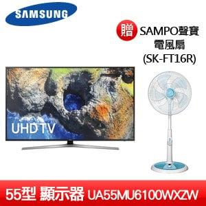 ㊣促㊣SAMSUNG三星 55型UHD LED液晶電視(UA55MU6100WXZW) 贈SAMPO電扇(SK-FT16R)