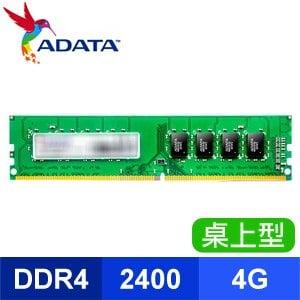 ☆搭機價★ ADATA 威剛 DDR4 2400 4G 桌上型記憶體