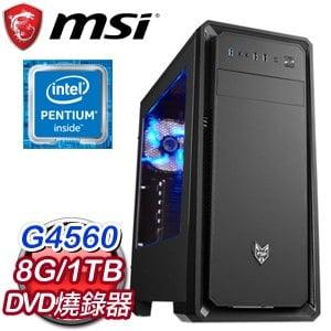 微星 文書系列【一統江湖】G4560雙核 商務電腦(8G/1TB)