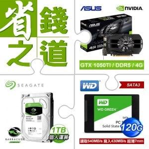 ☆自動省★ 華碩 PH-GTX1050TI-4G 顯示卡+希捷 新梭魚 1TB 3.5吋硬碟《裝機版》+WD 威