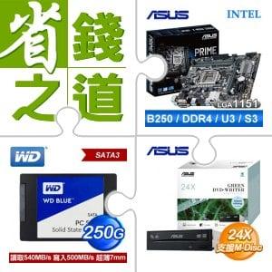 ☆自動省★ 華碩 PRIME B250M-K LGA1151主機板+WD 威騰 250G SSD《藍標》+華碩 DRW-24D5MT 黑 SATA燒錄機