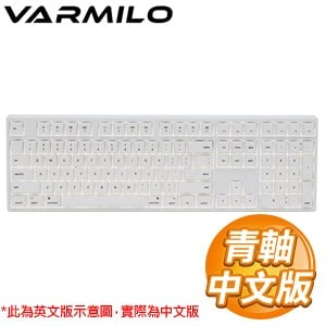 Varmilo 阿米洛 VA108Mac 青軸 PBT 機械式鍵盤《中文版》