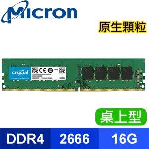 Micron 美光 Crucial DDR4-2666 16G 桌上型記憶體【原生顆粒】