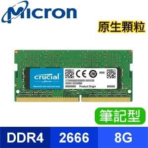 Micron 美光 Crucial DDR4-2666 8G 筆記型記憶體【原生顆粒】