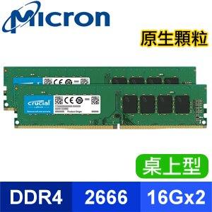 Micron 美光 Crucial DDR4 2666 16G*2 桌上型記憶體【原生顆粒】