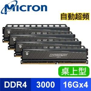 Micron 美光 Ballistix Tactical戰鬥版 DDR4 3000 16G*4 桌上型超頻記憶體