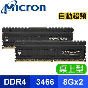 Micron 美光 Ballistix Elite 菁英版 DDR4 3466 8G*2 桌上型超頻記憶體