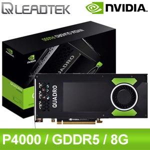 Leadtek 麗臺 Quadro P4000 8G GDDR5 顯示卡《客訂商品》