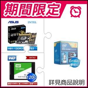 ☆期間限定★ G1840/2.8G/2M盒 LGA1150處理器+華碩 H81M-E  LGA1150主機板+威騰SSD (綠) 120G